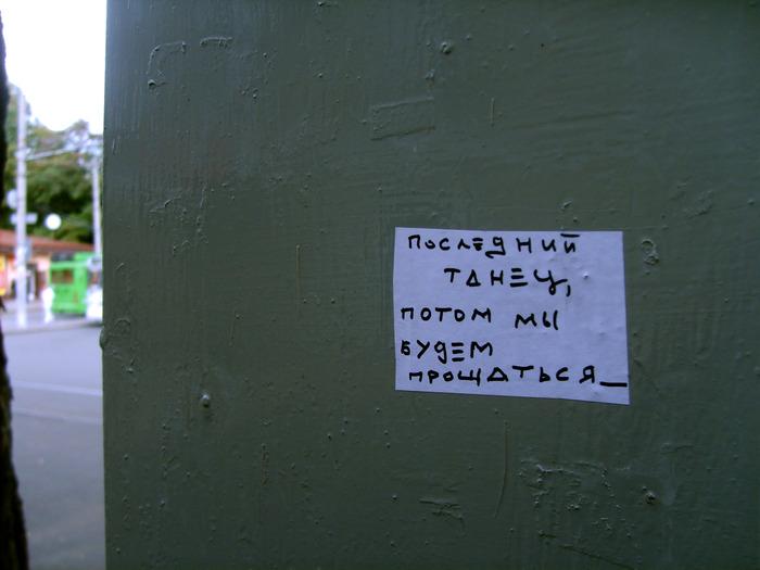 монолог с городом, бумажки с надписями, Порочные Связи, последний танец, прощай