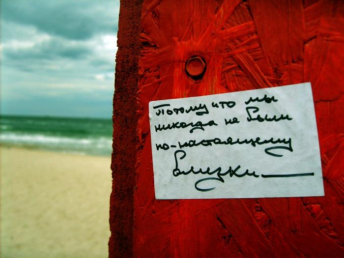 монолог с городом, бумажки с надписями, Порочные Связи, море, мы, никогда не были близки