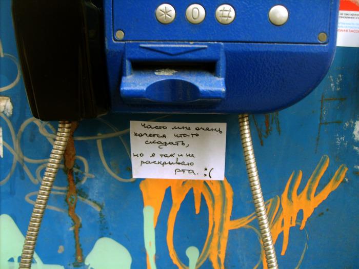 монолог с городом, бумажки с надписями, Порочные Связи, телефон