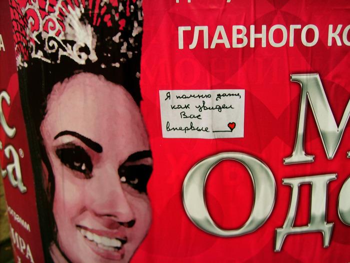 монолог с городом, бумажки с надписями, Порочные Связи, мисс одесса 2010, мисс вселенная