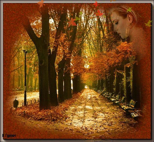 Огненно рыжая осень...