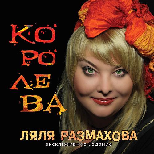 """Ляля Размахова """"Королева"""" эксклюзивный сольный альбом"""