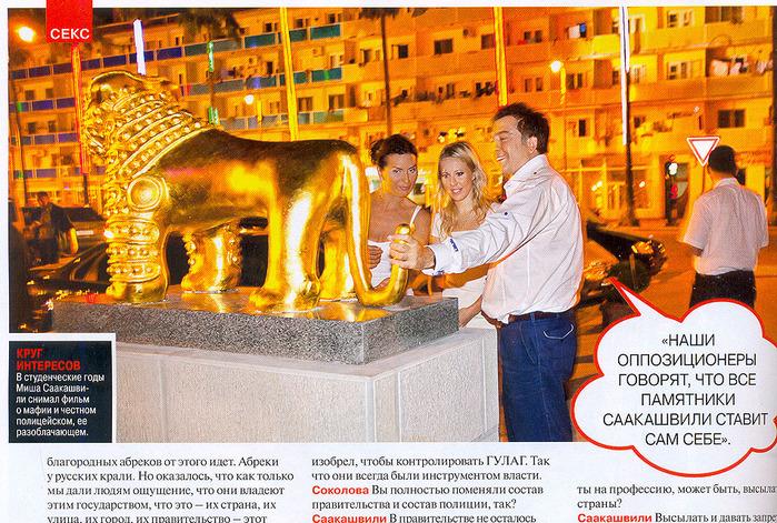 саакашвили с соколовой и собчак показывает на примере хвоста льва какого у него размера хуй