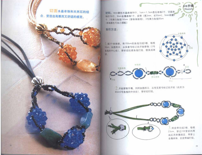 Jewelry made of beads with diagrams of weaving