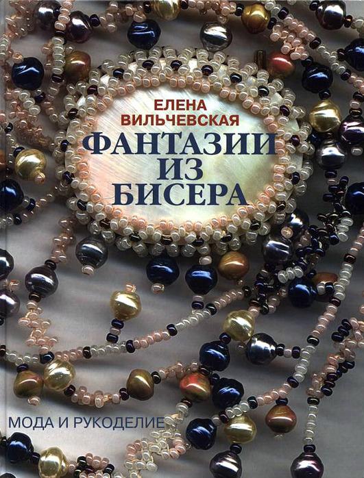 """Книга Е. Вильчевской - """"Фантазии из бисера"""""""