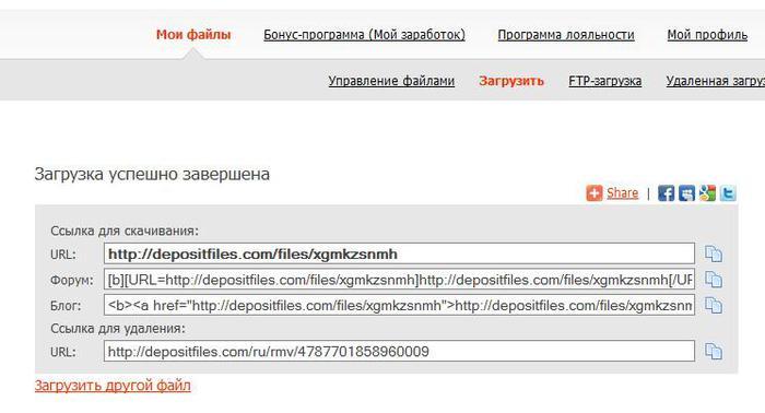 загрузка файла на Deposit Files