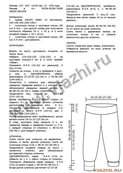 Вязаные детские штанишки-из