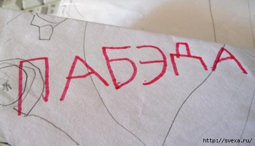 пабэда (500x287, 19 Kb)