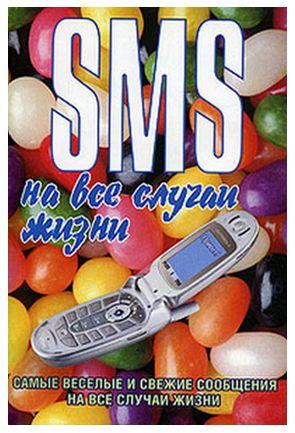 СМС на все случаи жизни