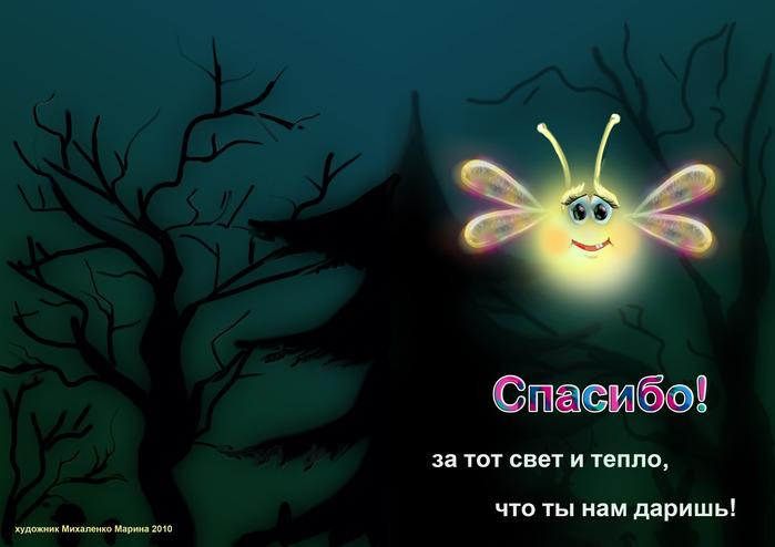 http://img1.liveinternet.ru/images/attach/c/2//65/444/65444567_svetlyak.jpg