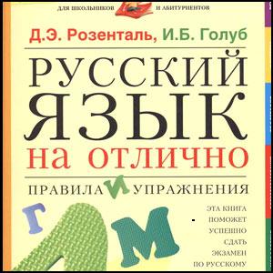 ruskiiyazik (300x300, 30 Kb)