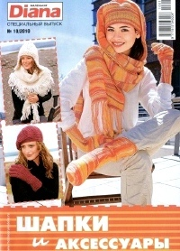 Маленькая Diana 10/2010 (спецвыпуск - шапки и шарфы)