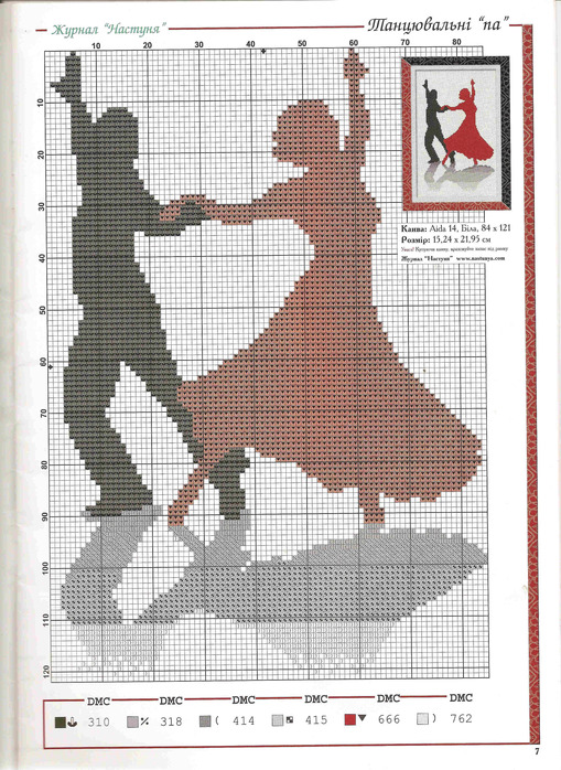Три танцующие пары.