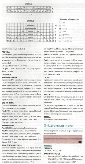 схема и описание к ажурным носкам (363x699, 59 Kb)