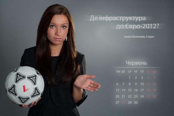 календарь украинских студенток с вопросами к януковичу