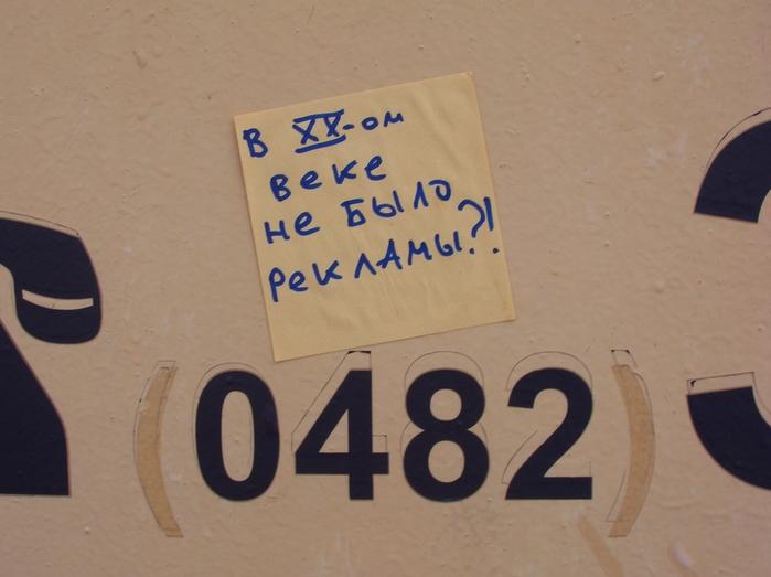 монолог с городом, бумажки с надписями, 20 век, реклама