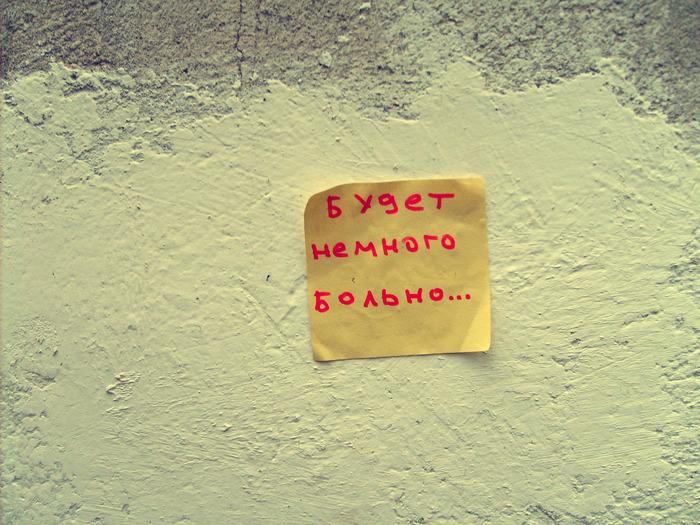 монолог с городом, бумажки с надписями, будет больно, первый раз