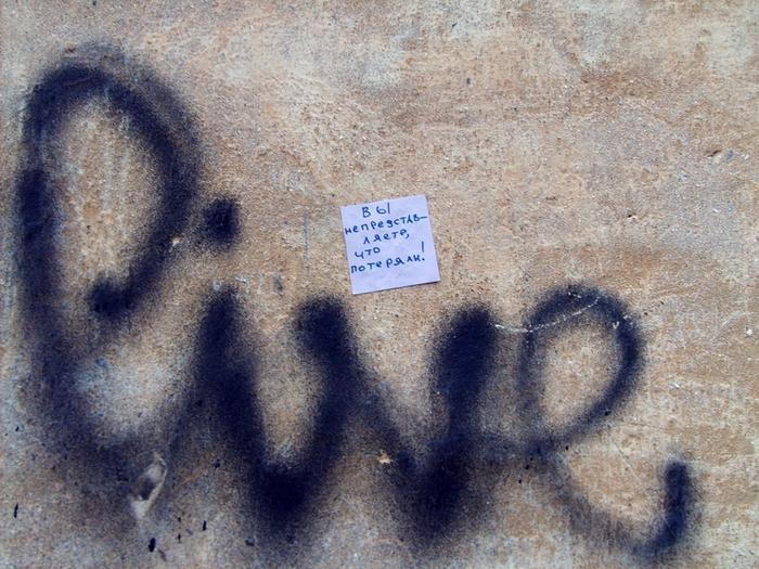 монолог с городом, бумажки с надписями, вы не представляете, жизнь,