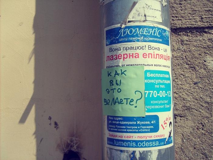 монолог с городом, бумажки с надписями, эпиляция