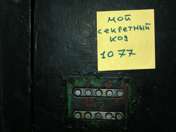 монолог с городом, бумажки с надписями, кодовый замок, мой секретный код