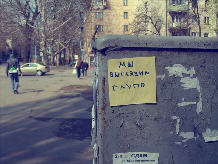 монолог с городом, бумажки с надписями, вы выглядим глупо, субкультурно