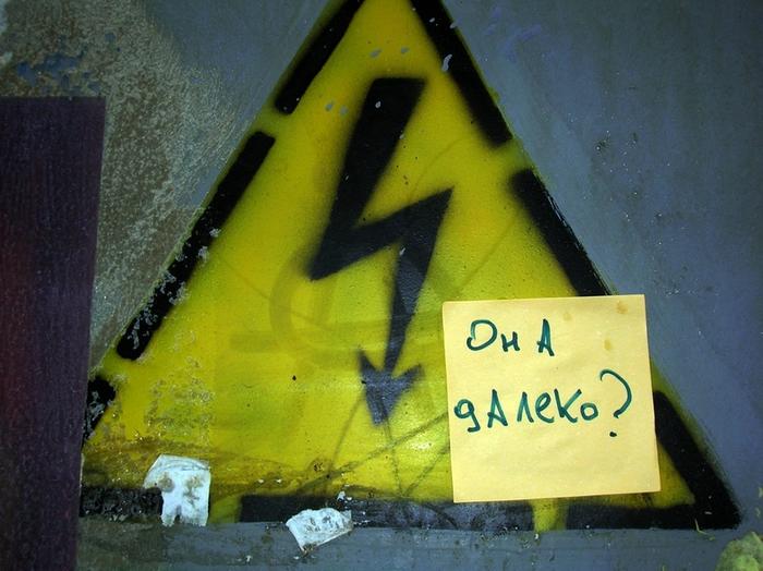 монолог с городом, бумажки с надписями, она далеко, молния опасность