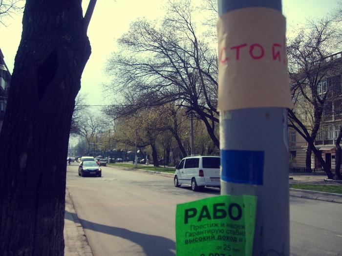 монолог с городом, бумажки с надписями, стой