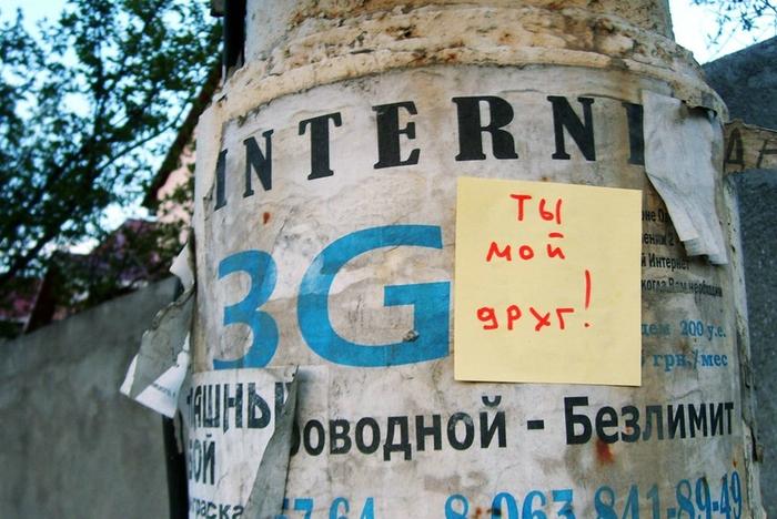 монолог с городом, бумажки с надписями, мой друг интернет