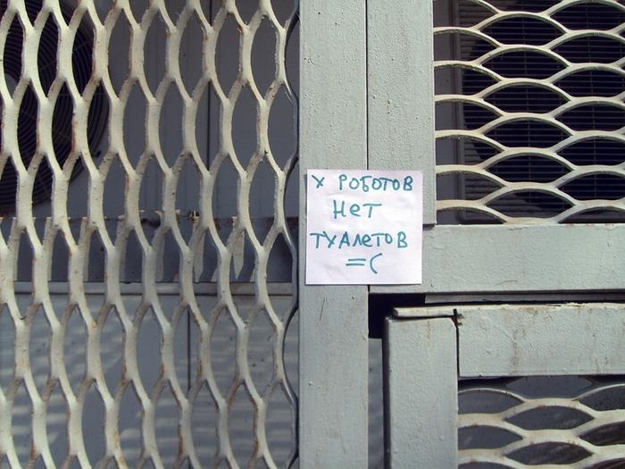 монолог с городом, бумажки с надписями, нет туалетов, роботы