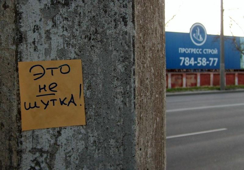 монолог с городом, бумажки с надписями, это не шутка