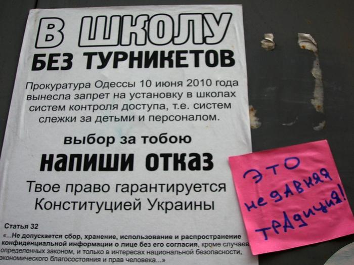 монолог с городом, бумажки с надписями, недавняя традиция, турникеты в школе одесса