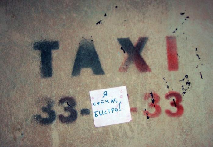 монолог с городом, бумажки с надписями, я сейчас, быстрое такси