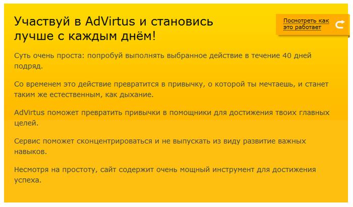 advirtus