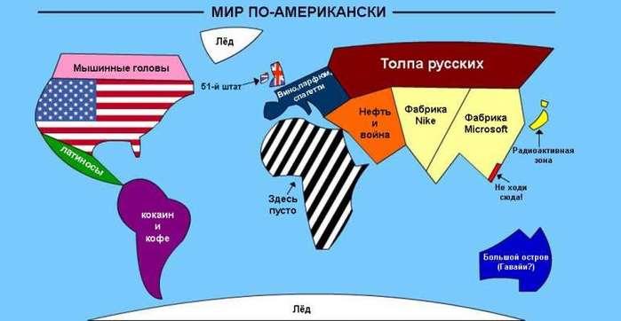 Политическая карта мира для янки