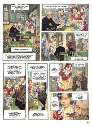 Отсросчка - Le sursis, Т1, стр. 27