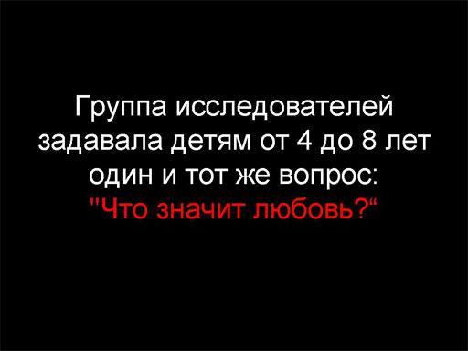любовь - это