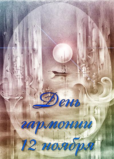 http://img1.liveinternet.ru/images/attach/c/2//66/495/66495766_1289553456_12noyabrya.jpg