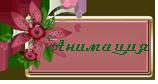 АНИМАЦИЯ (158x84, 14 Kb)
