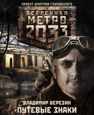 Путевые знаки - Владимир Березин вселенная метро 2033