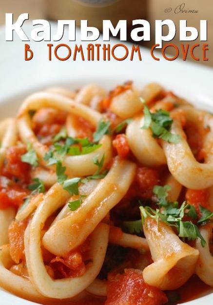 Ароматные кальмары в томатном соусе