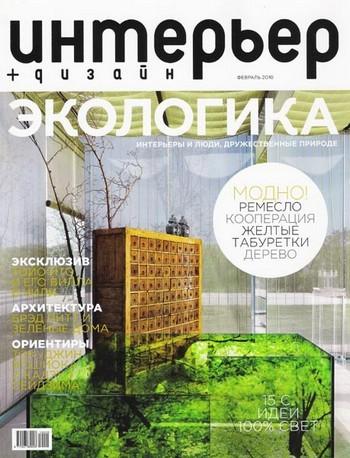 Интерьер   дизайн №2 (февраль 2010)
