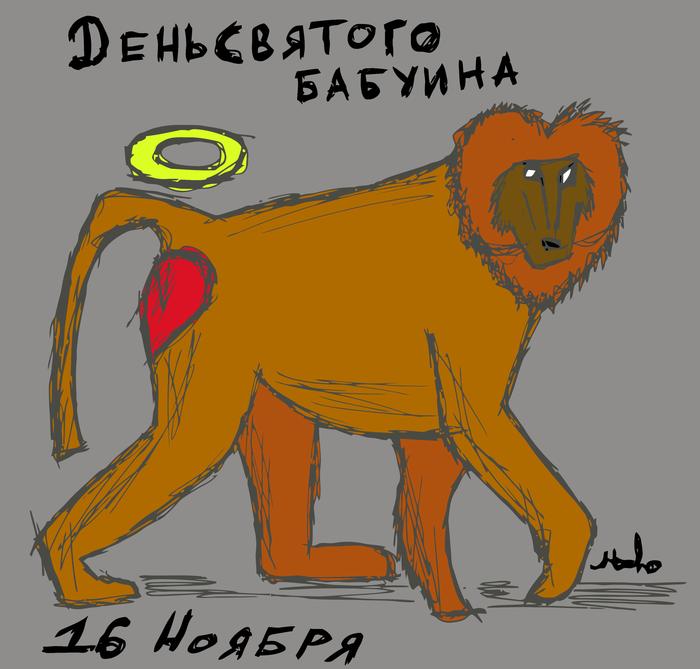 день святого бабуина, день святого валентина, праздник, бабуин