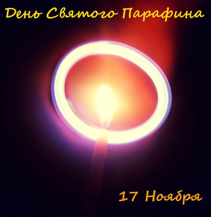 день святого парафина, день святого валентина, день святого, парафин, свеча, нимб