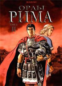Орлы Рима (Les Aigles de Rome ), Книга II