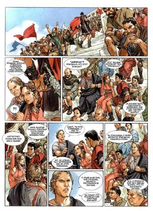 Орлы Рима (Les Aigles de Rome ), Книга II, стр. 7