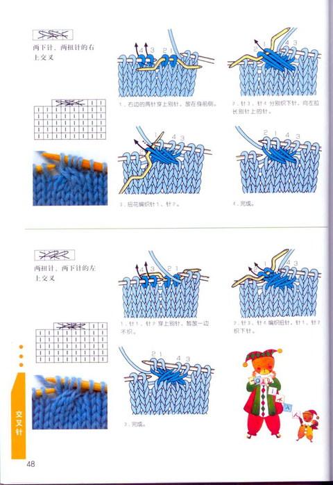 условные обозначения для японских схем 66751219_1290103231_p48