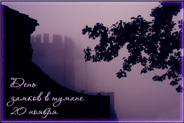 http://img1.liveinternet.ru/images/attach/c/2//66/815/66815699_1290244722_20noyabrya.jpg