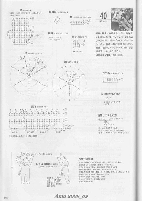 Amu 2008_09_Page_106 (495x699, 54 Kb)