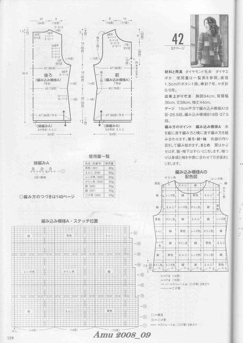 Amu 2008_09_Page_112 (495x699, 65 Kb)