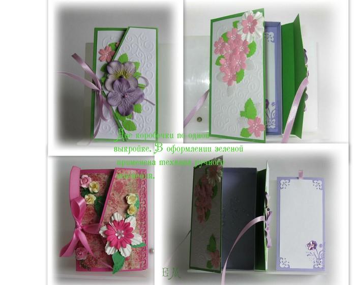 Сувенирные коробочки2 (700x560, 75 Kb)